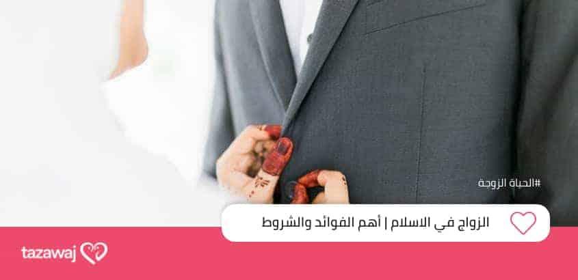 نصائح الزواج في الاسلام وما هو السن المناسب