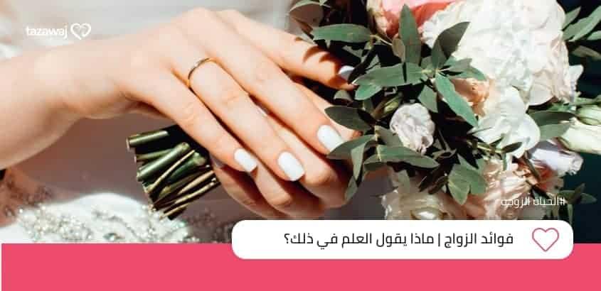 هل حقا الزواج له فوائد صحية ونفسية!