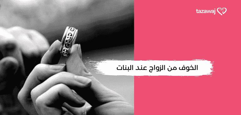 فوبيا الزواج والخوف من الزواج عند البنات