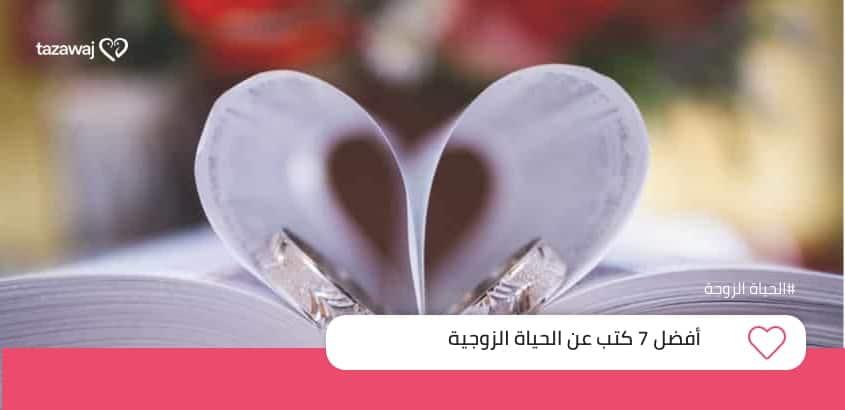 كتب عن الحياة الزوجية، كتب للمتزوجين فقط للوصول الحياة الزوجية السعيدة