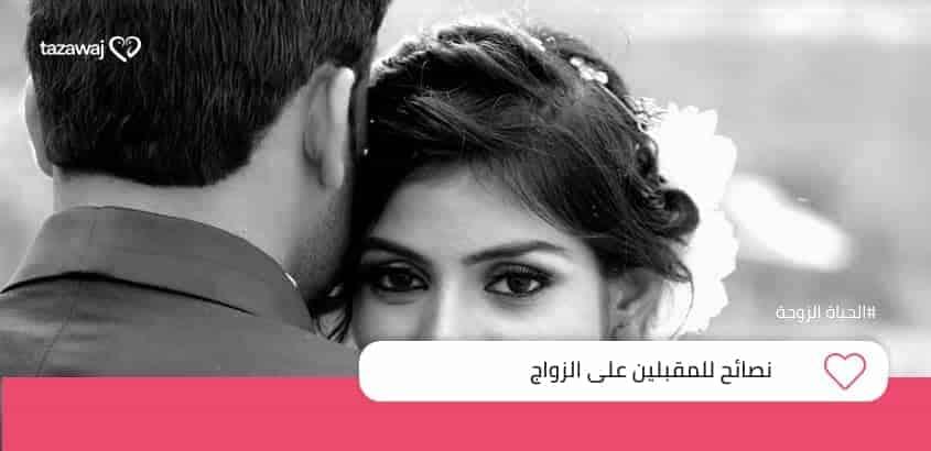 نصائح ووصايا للمقبلين على الزواج للعروس وللرجال لحياة زوجية سعيدة