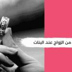 الخوف من الزواج عند البنات | أهم اﻷسباب والأعراض