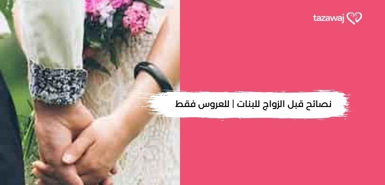 نصائح قبل الزواج للبنات - نصائح للمقبلات علي الزفاف